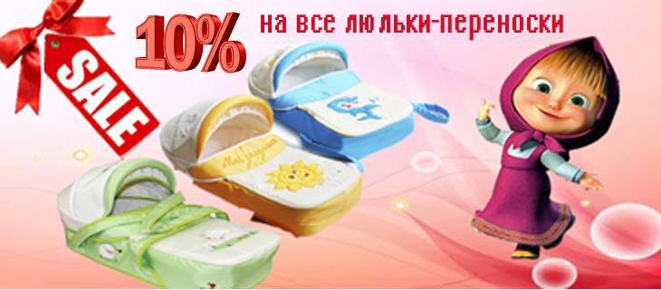 Скидка -10% на люльки-переноски
