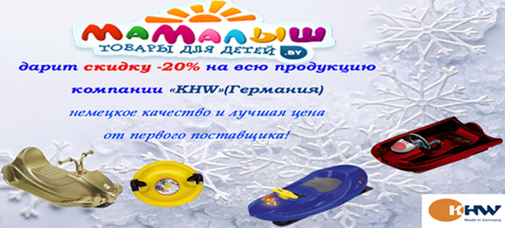 Скидка 20 % на продукцию компании KHW(Германия)